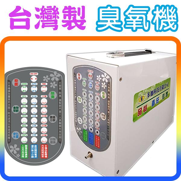 《台灣製》多加科技 OH-303 新款可調濃度 O3 臭氧空氣淨化 殺菌除臭 蔬果解毒機 臭氧機