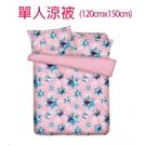 【冰雪奇緣】FROZEN舞動冰雪單人涼被-粉紅 3.5x6.2尺(105x186公分)