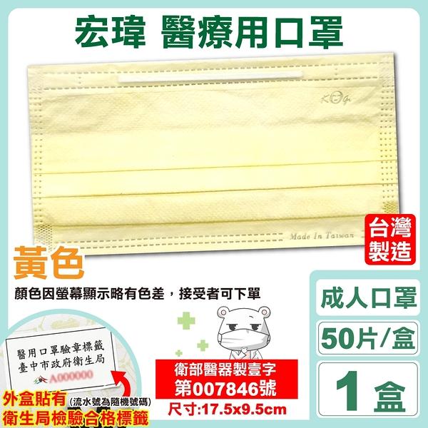 宏瑋 衛生局檢驗 成人醫療口罩 (黃色) 50入/盒 (台灣製造 CNS14774) 專品藥局【2018094】
