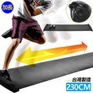 台灣製造!!加長款230CM滑步器(送收納袋)綜合訓練墊Slideboard滑板墊滑盤.溜冰訓練墊.滑步墊健腹機