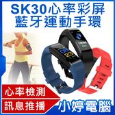 【限時促銷】福利品出清 SK30心率彩屏藍牙運動手環 訊息推播 計步器 睡眠檢測 遠程拍照 智慧防丟