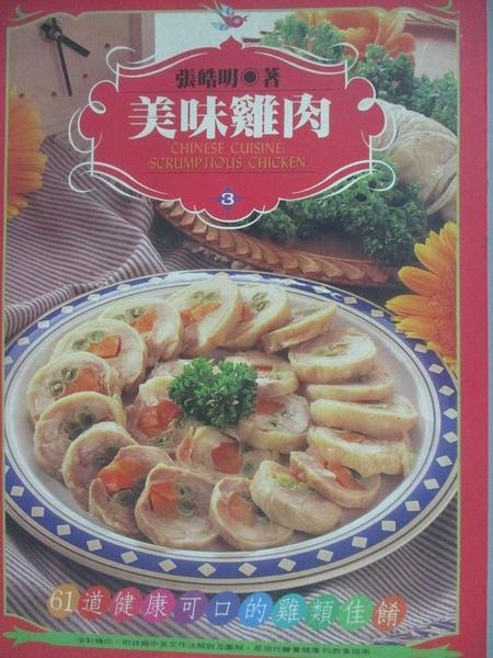 【書寶二手書T4/餐飲_DDV】美味雞肉_張皓明