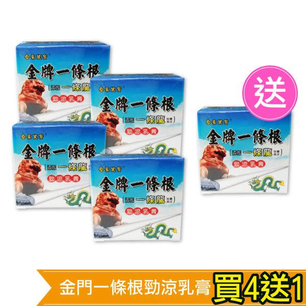 (買4送1)合家健寶金牌金門一條根勁涼乳膏(添加一條龍)-50g*5(台灣名產,台灣藥廠製造)