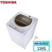 【東芝】11公斤單槽洗衣機《AW-B1291G(WD)》 自動槽洗淨 全機1年馬達5年(含基本安裝)
