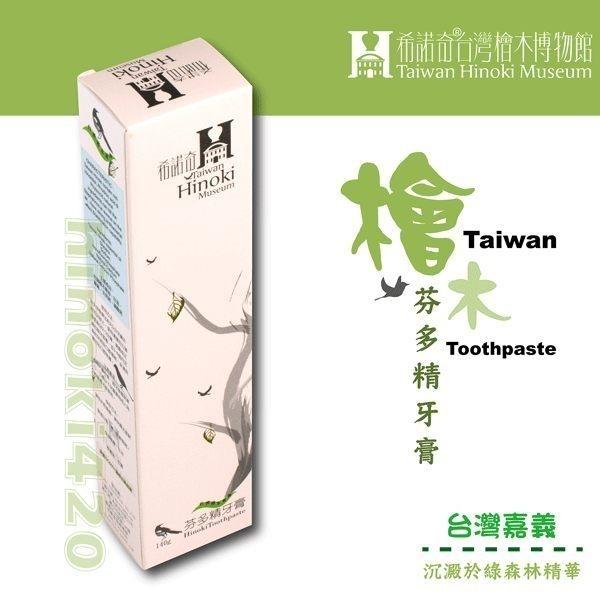 檜木芬多精牙膏 牙膏推薦 美白牙齒 預防口臭 天然台灣檜木醇 抑制口腔細菌