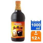萬家香 壺底油 1000ml (12入)/箱