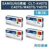 原廠碳粉匣 SAMSUNG 1黑3彩 CLT-K407S+CLT-C407S+CLT-M407S+CLT-Y407S /適用 SAMSUNG CLP-320/CLP-320N
