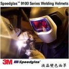 焊接五金網 - 9100v 焊接用面罩 ...