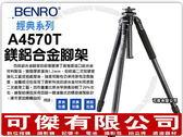 可傑 BENRO 百諾 鎂鋁合金 A4570T 百諾經典款腳架