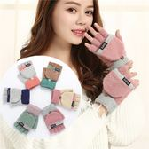 秋冬季保暖手套女 韓版時尚新款翻蓋兩用半指手套 露指頭學生手套【尾牙交換禮物】