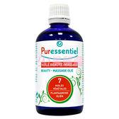 【美麗魔】Puressentiel 法國璞森(璞萃) 7種複方植物基底油100ml
