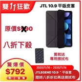 【JTLEGEND】JTL iPad Air 2020 Amos 10.9吋 相機快取多角度折疊布紋皮套(送擦拭布) [富廉網]