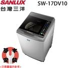 【SANLUX三洋】17KG 變頻超音波單槽洗衣機 SW-17DV10 含基本安裝 免運費