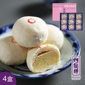 阿聰師.小綠豆椪9入禮盒(4盒)(奶蛋素)*預購*﹍愛食網
