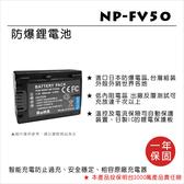 ROWA 樂華 FOR SONY NP-FV50 FV50 電池 保固一年 CX550 XR150 XR350 XR550