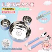 兒童304不銹鋼碗筷套裝家用防摔寶寶可愛卡通米奇碗餐具分格碗盤