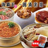 【海霸王】富貴圓滿年菜5件組+贈熟凍小龍蝦(D+1天出貨 除前夕到貨)