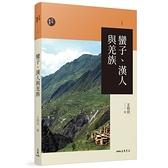 蠻子、漢人與羌族(3版)