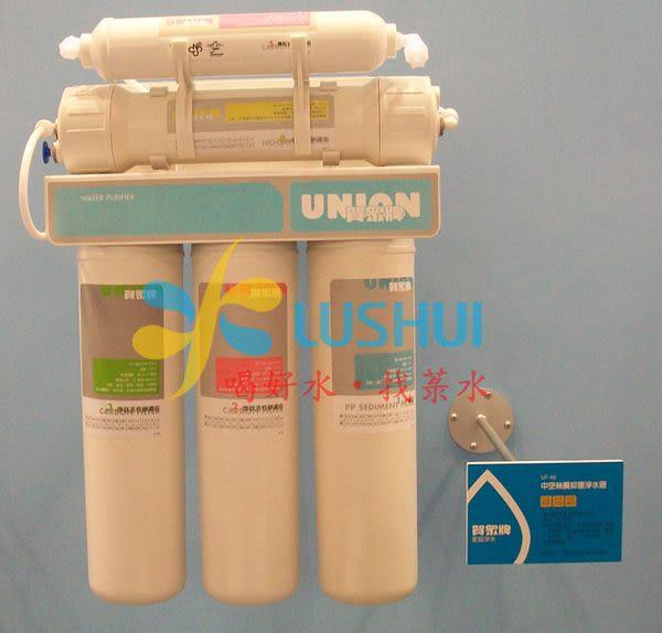 賀眾牌UNION..UF-1/UF-2/UF-3/UF-4/UF-505濾心組..適用機型UF-88中空絲膜抑菌淨水器