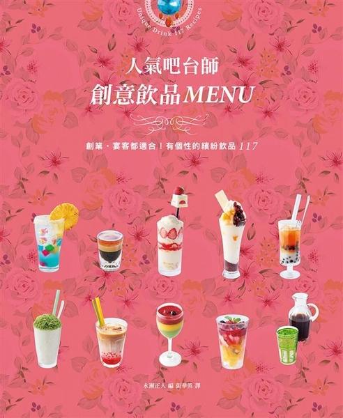 人氣吧台師 創意飲品MENU:創業•宴客都適合!有個性的繽紛飲品117