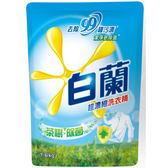 白蘭茶樹除菌洗衣精補充包1.6kg【愛買】