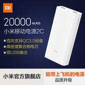 【SZ】原廠正品 小米 行動電源 20000 mah 2C 二代 移動電源 QC 3.0