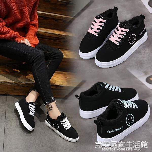 秋季新款小黑帆布女鞋韓版百搭學生布鞋冬季休閒加絨小白板鞋 完美居家生活館
