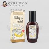 立坽『造型品』得普國際公司貨 DEMI提美 卡士達鮮奶酪愛心護髮乳100g IH16 HM01