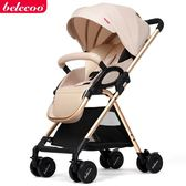 belecoo貝麗可嬰兒推車可坐可躺輕便摺疊避震小BB手推傘車0-3歲igo『櫻花小屋』