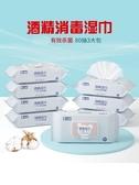 消毒濕紙巾衛生濕巾家用殺菌除菌擦手濕紙巾學生便攜式80片*3包【快速出貨】