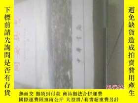二手書博民逛書店同安縣志罕見上冊 16開Y5403 中華書局 中華書局 出版20