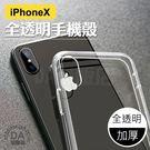 【手配任選3件88折】iPhone X ...