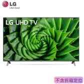 【LG樂金】55型 IPS面板 AI語音物聯網電視《55UN8000PWA》原廠全新公司貨保固2年
