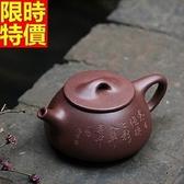 紫砂壺 宜興-收藏品茗送禮功夫小茶壺68v39【時尚巴黎】