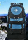 後背包 新品戶外登山包大容量男女旅行背包旅遊後背包休閒運動背包
