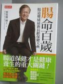 【書寶二手書T1/養生_MIF】腸命百歲-腸道權威最新長齡保健大典_蔡英傑