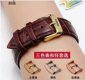 天王黑棕色手錶帶 針扣牛皮男女錶鍊14 16 18 20mm 手錶配件 藍嵐
