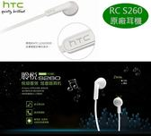 HTC RC S260 原廠耳機【扁線式】HTC J Z321 Butterfly S Desire 700 Dual One Max One Dual One Desire 816 Desire 601 M7 M8 E9