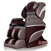 按摩椅 按摩椅家用全身3D機械手豪華全自動太空艙電動智慧老人沙發T 2色