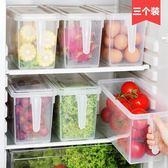 冰箱保鮮盒套裝長方形透明塑料盒子廚房食品水果密封收納盒