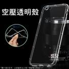 【妃凡】像裸機般透!空壓殼 HTC u20 軟殼 手機殼 透明 TPU 保護殼 手機套 198