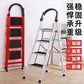 梯子家用多功能伸縮摺疊梯室內人字梯四五六步梯子加寬踏板加厚梯
