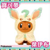 葉精靈 葉伊布 絨毛娃娃 玩偶 Pokemon 寶可夢 神奇寶貝 日本正品 該該貝比日本精品 ☆