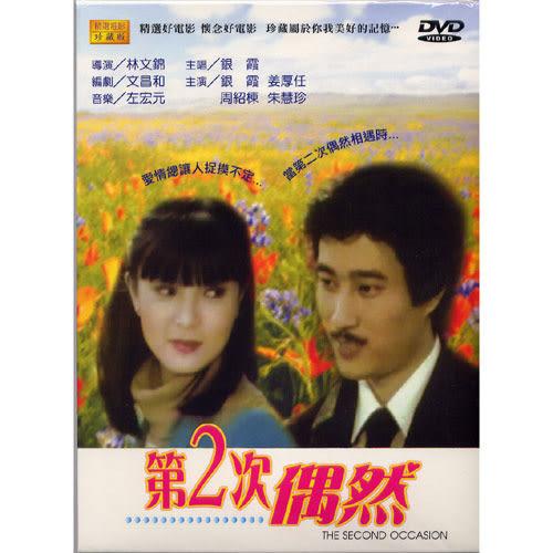 第2次偶然DVD 銀霞/姜厚任