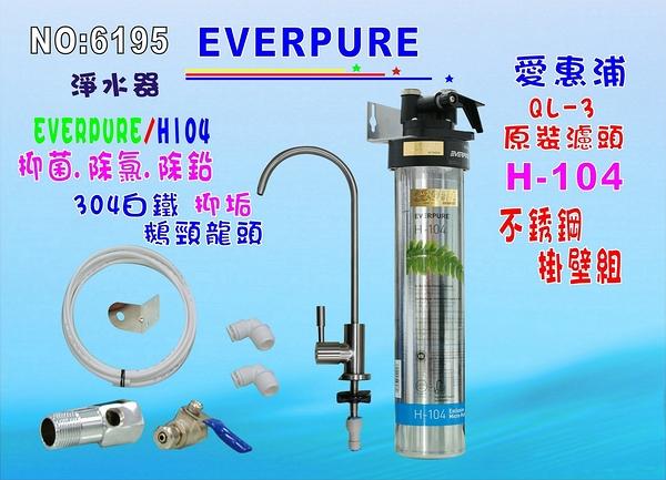 【七星淨水】愛惠浦QL3-H104淨水器濾心.濾水器.另售S100、S104、BH2、4DC、H100.貨號:6195