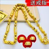 越南沙金項鏈男鍍999假黃金鏈子久不掉色仿真24k飾品戒指手鏈道具 小明同學