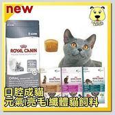 【培菓平價寵物網】法國皇家o30成貓口腔 元氣 亮毛 纖體1.5kg