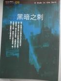 【書寶二手書T5/一般小說_OQG】黑暗之刺_勞倫斯.卜洛克,  陳佳伶