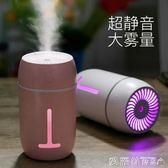 加濕器七彩迷你usb家用超靜音臥室孕婦嬰兒空氣補水噴霧車載小型 愛麗絲精品