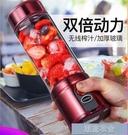 榨汁機 便攜式電動榨汁機迷你家用充電小型攪拌打炸水果汁機榨汁杯【618優惠】